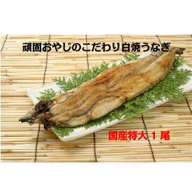 頑固おやじの白焼きうなぎ 特大1尾 愛知県産 わさび醤油で食す お鍋にも < 鰻 丑の日 土用の丑の日 >
