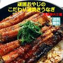 頑固おやじの蒲焼きうなぎ 特大2尾(1尾約200g) 愛知県産 クール便でお届け うな丼 うな重 う巻 < 鰻 丑の…