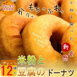 【プレーン12個入り】【期間限定 お一人様4点まで】ヘルシー おいしい 甘さ控えめのドーナツ! 米粉と豆腐のドーナツ 神戸スイーツ 神戸べいくろーる ドーナツ お試し ヘルシー 朝ごはん