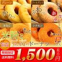 【送料無料】米粉と豆腐のドーナツ12個セットプレーン・アールグレイ・きなこ・シナモンの4つの味から選べる甘さ控え…