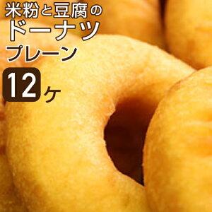 【2セットから送料無料】【期間限定 お一人様4点まで】おいしい 甘さ控えめのドーナツ! 米粉と豆腐のドーナツ 神戸スイーツ 神戸べいくろーる ドーナツ お試し ヘルシー 朝ごはん 朝食 お