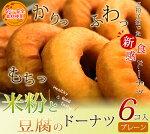 米粉と豆腐のドーナツ「プレーン6個入り」