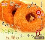 【新感覚ドーナツ!】ヘルシー!おいしい!甘さ控えめのドーナツ!シナモンシュガー6個入り米粉と豆腐のドーナツ