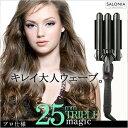 【送料無料】【ヘアアイロン】【ヘアー アイロン】 【SALONIA サロニア トリプルマジック ウェーブアイロン 25mm】 【…
