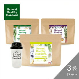 【Natural Healthy Standard. ミネラル酵素グリーンスムージー 選べる3袋セット】ダイエット スムージー グリーンスムージー マンゴー 乳酸菌 送料無料