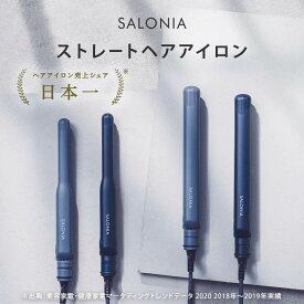 【SALONIA ストレートヘアアイロン 15mm 24mm 35mm】■一部予約■8/2入荷予定 ヘアーアイロン ヘアアイロン サロニア 海外対応 1年保証 ポーチ hk さろにあ ギフト プレゼント