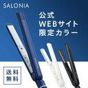 WEB限定カラーNAVY新発売!メーカー公式1年保証 ポーチ付【SALONIA ダブルイオン ストレートヘアアイロン】ヘアアイロ…
