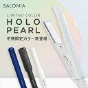 冬期限定カラーHOLO PEARL!メーカー公式1年保証 ポーチ付【SALONIA ダブルイオン ストレートヘアアイロン】ヘアアイ…