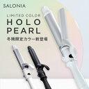 冬期限定カラーHOLO PEARL新発売!【SALONIA セラミック カール ヘアアイロン 32mm・2...