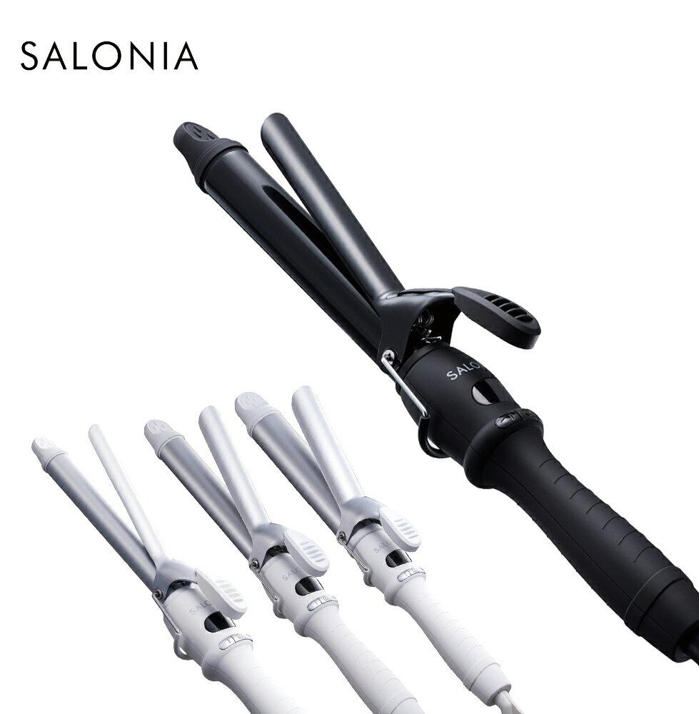 【SALONIA セラミック カール ヘアアイロン 32mm・25mm・19mm】海外対応 サロニア カールアイロン コテ ヘアーアイロン