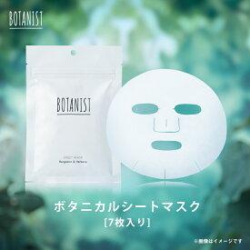 ネコポス対象商品【BOTANIST ボタニカル シートマスク 7枚入】ボタニスト スキンケア パック フェイスパック フェイスマスク シート 美容液 大容量 ぼたにすと