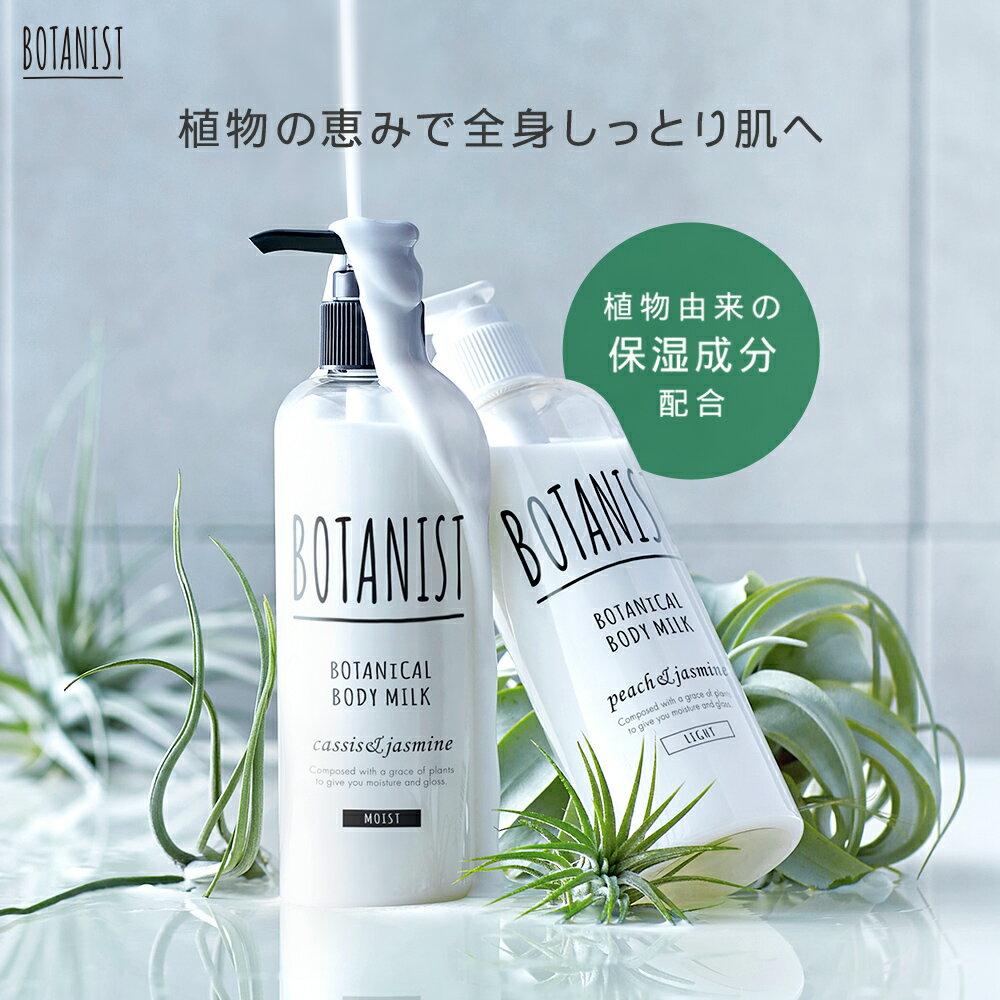 【BOTANIST ボタニスト ボタニカルボディーミルク】ボディミルク 保湿 乳液 うるおい プレゼント ランキング