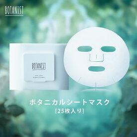 【BOTANIST ボタニカル シートマスク 25枚入】ボタニスト スキンケア パック フェイスパック フェイスマスク シート 美容液 大容量 ぼたにすと