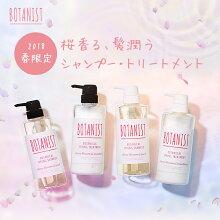 スプリング新発売★送料無料【BOTANIST ボタ...