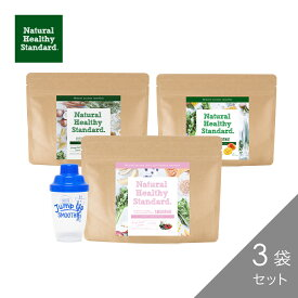 【Natural Healthy Standard. ミネラル酵素グリーンスムージー 選べる3袋セット】ダイエット スムージー グリーンスムージー マンゴー 乳酸菌 送料無料 kz mn