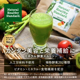 Renewed it; is a mineral enzyme smoothie diet smoothie green smoothie enzyme green soup powder enzyme drink gift present cooking midyear gift