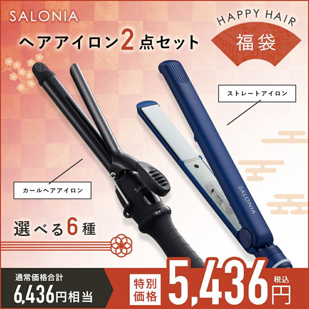 【SALONIA Happy Hair福袋】ダブルイオンストレートヘアアイロンとカールアイロンのお得なセットヘアアイロン ヘアーアイロン サロニア 海外対応 新春福袋