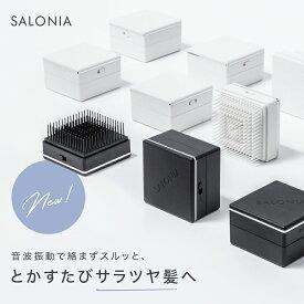 【SALONIA サロニア 公式店】《スクエアイオンブラシ(音波振動ブラシ)》 送料無料 ブラック ホワイト ヘアブラシ ブラシ くし ヘアーブラシ ストレートヘア プレゼント さろにあ