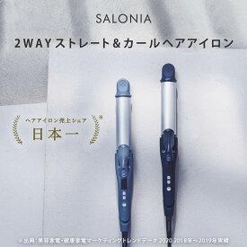 【SALONIA サロニア 2WAYストレート&カールアイロン32mm】メーカー公式1年保証 海外対応 ヘアーアイロン ヘアアイロン コテ ストレートアイロン 送料無料 hk スプリング さろにあ