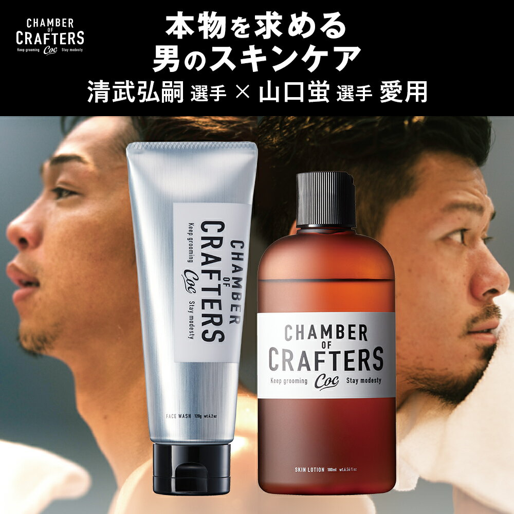 【CHAMBER OF CRAFTERS スキンケアセット コーム付き】化粧水 洗顔 スキンケア メンズ 男性プレゼント ギフト メンズ化粧品 化粧品 COC サッカー 清武弘嗣 山口蛍 【2018夏】