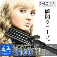 【SALONIA サロニア トリプ...