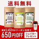 【Natural Healthy Standard. ミネラル酵素グリーンスムージー 選べる3袋セット】ダイエット スムージー グリーンスム…