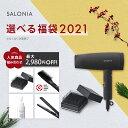 【SALONIA サロニア 公式店】《選べる福袋 2021》 送料無料 1年保証 2021年新春福袋豪華福袋 ドライヤー ストレートヘ…