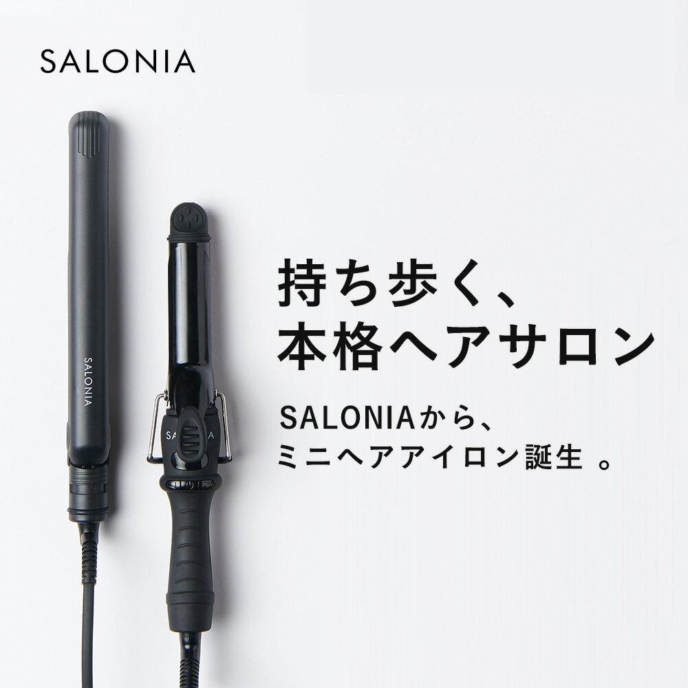 【SALONIA ミニヘアアイロン】ストレート/カール25mmヘアアイロン サロニア 海外対応 楽天ランキング 1位