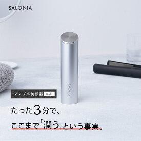 <単品>美顔器【SALONIA スマートモイスチャーデバイス】サロニア イオン導入 保湿 スキンケア 超音波 浸透 潤い 美容家電 メーカー1年保証