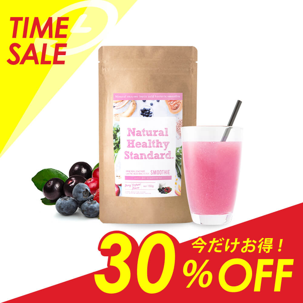 \P10倍★セール特価!30%OFF/《正規販売店》【Natural Healthy Standard.ミネラル酵素スムージー】乳酸菌ベリーヨーグルト味 乳酸菌 スムージー