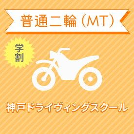 【兵庫県神戸市】普通二輪MTコース(学生料金)<免許なし/原付免許所持対象>