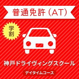 【兵庫県神戸市】普通車ATデイタイムコース(学生料金)<免許なし/原付免許所持対象>