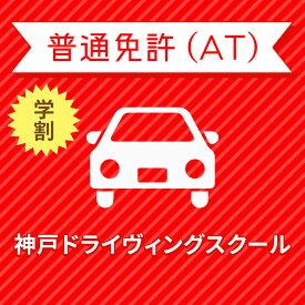 【兵庫県神戸市】普通車ATコース(学生料金)<免許なし/原付免許所持対象>