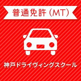 【兵庫県神戸市】普通車MTコース(一般料金)