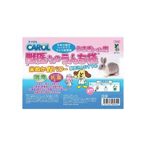 CAROL 獣医さんのうんち袋 うさぎトイレ用 50枚 【消臭・抗菌のWパワー 米ぬか配合バイオマスうんち処理袋】