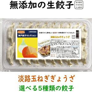 美味しい無添加冷凍生餃子淡路玉ねぎぎょうざ 20個パック誰でも簡単にパリッと焼ける焼き方案内付き他の種類と同梱のセットもできます国産の新鮮な野菜と神戸ポークを使用しています