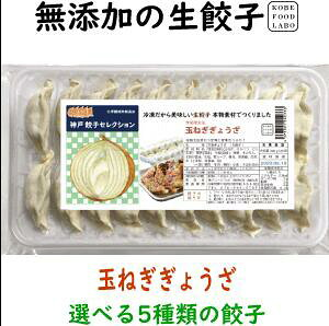 美味しい無添加冷凍生餃子玉ねぎぎょうざ 20個パック誰でも簡単にパリッと焼ける焼き方案内付き他の種類と同梱のセットもできます国産の新鮮な野菜と神戸ポークを使用