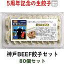 5周年記念の神戸ビーフ餃子セット6種類から選べる冷凍生餃子4パック 80個 たれなしセット4,000円 送料込み(一部地…