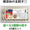 美味しい無添加餃子5種類から選べる冷凍生餃子3パック 60個オリジナル特製餃子のたれ100mlボトル3,600円 送料込み(…