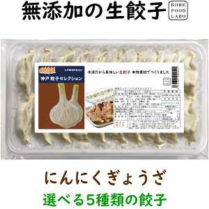 美味しい無添加冷凍生餃子にんにくぎょうざ 20個パック誰でも簡単にパリッと焼ける焼き方案内付き他の種類と同梱のセットもできます国産の新鮮な野菜と神戸の美味しい豚肉を使用して