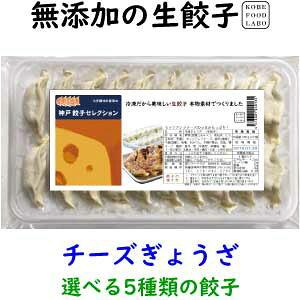 美味しい無添加冷凍生餃子チーズぎょうざ 20個パック誰でも簡単にパリッと焼ける焼き方案内付き他の種類と同梱のセットもできます国産の新鮮な野菜と神戸の美味しい豚肉を使用してい