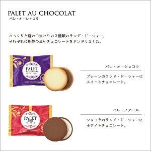 パレ・オ・ショコラ&パレ・ノアール