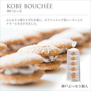 ティータイム焼き菓子:神戸ぶっせ(バニラ)5入