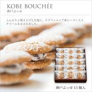 ティータイム焼き菓子:神戸ぶっせ(バニラ)15入