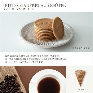 プティーゴーフル・オ・グーテ(コーヒー)