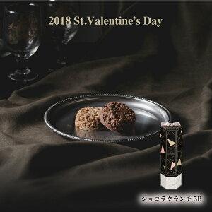 ショコラクランチ5B:バレンタインチョコ