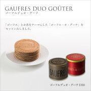 お茶風味:せんべい:ゴーフルデュオ・グーテD50