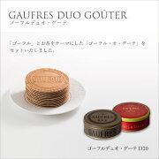 お茶風味:ゴーフルデュオ・グーテD20