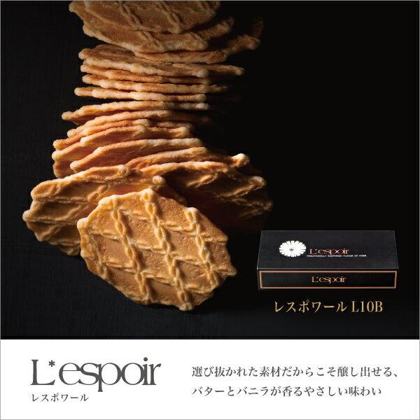 黒いパッケージに入った【クッキー】レスポワール L10B