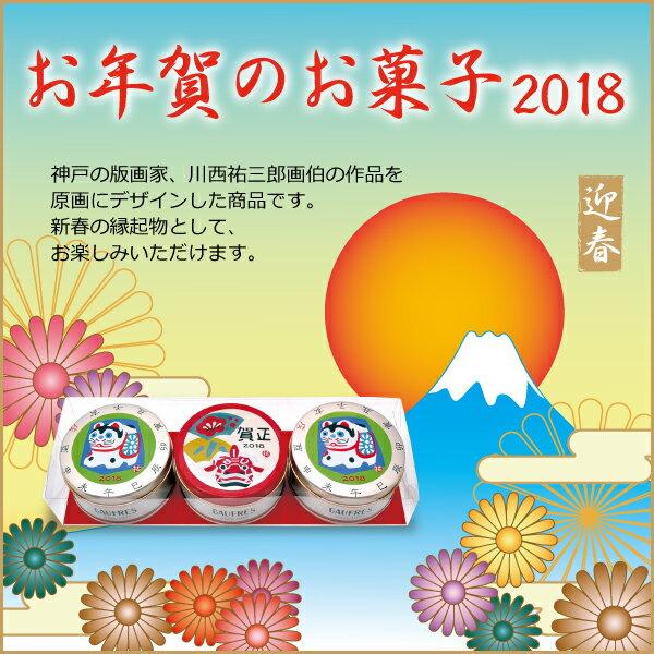 【お年賀】お菓子干支・賀正ミニゴーフル3入